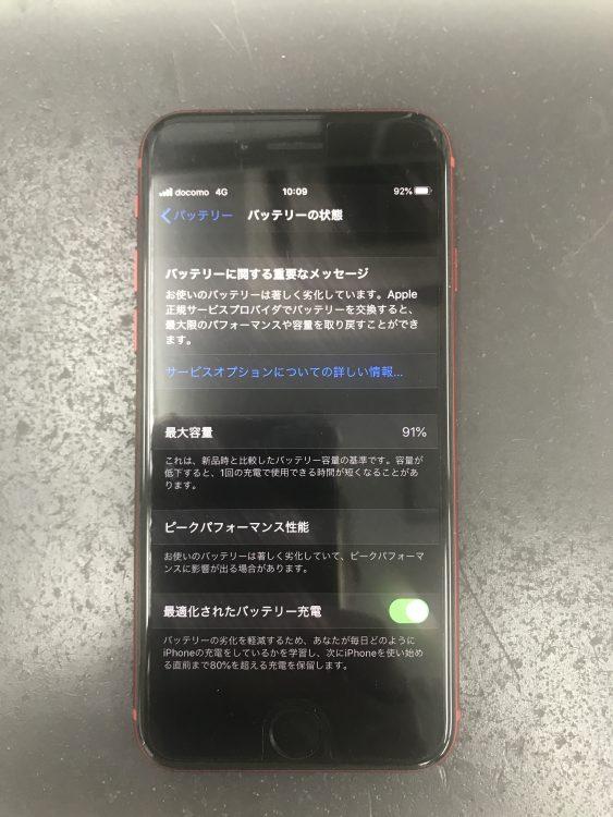 アイフォン8のバッテリー交換前
