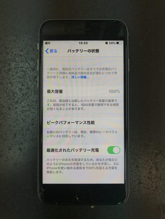 スマホ アイフォン バッテリー交換