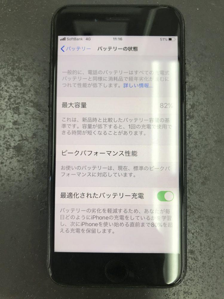 アイフォン7バッテリー交換 交換前