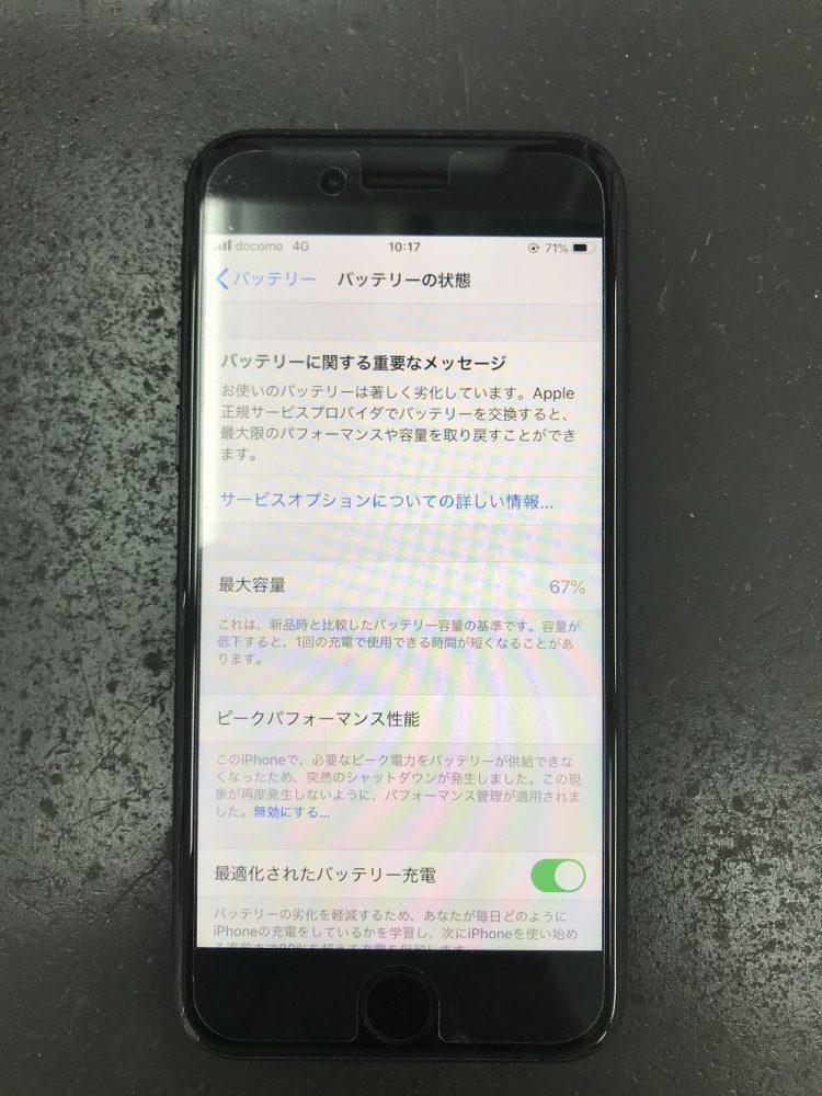 iPhoneバッテリー交換浜松修理前
