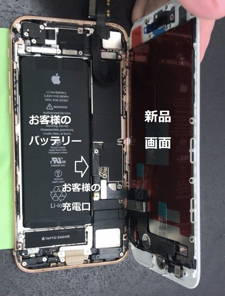iPhone 突然のシャットダウン 調査2