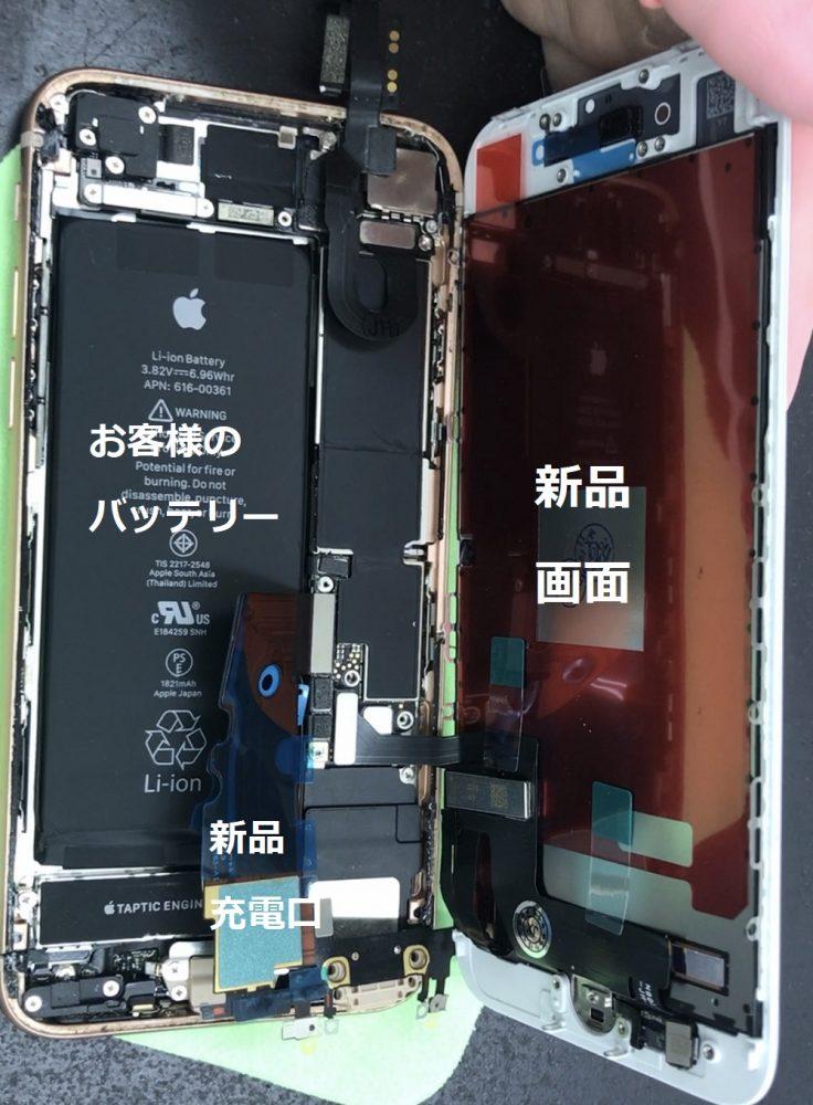 iPhone 突然のシャットダウン 調査3