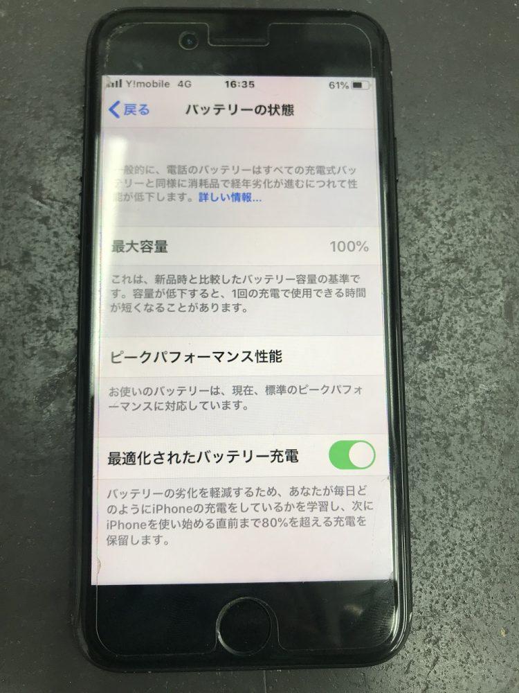 アイフォン7バッテリー交換 交換後
