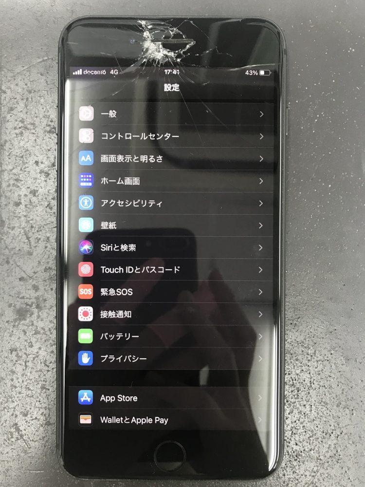 iPhone8画面交換 前