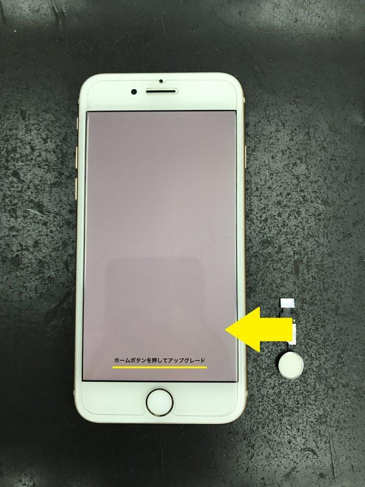 iPhone8 ホームボタン修理