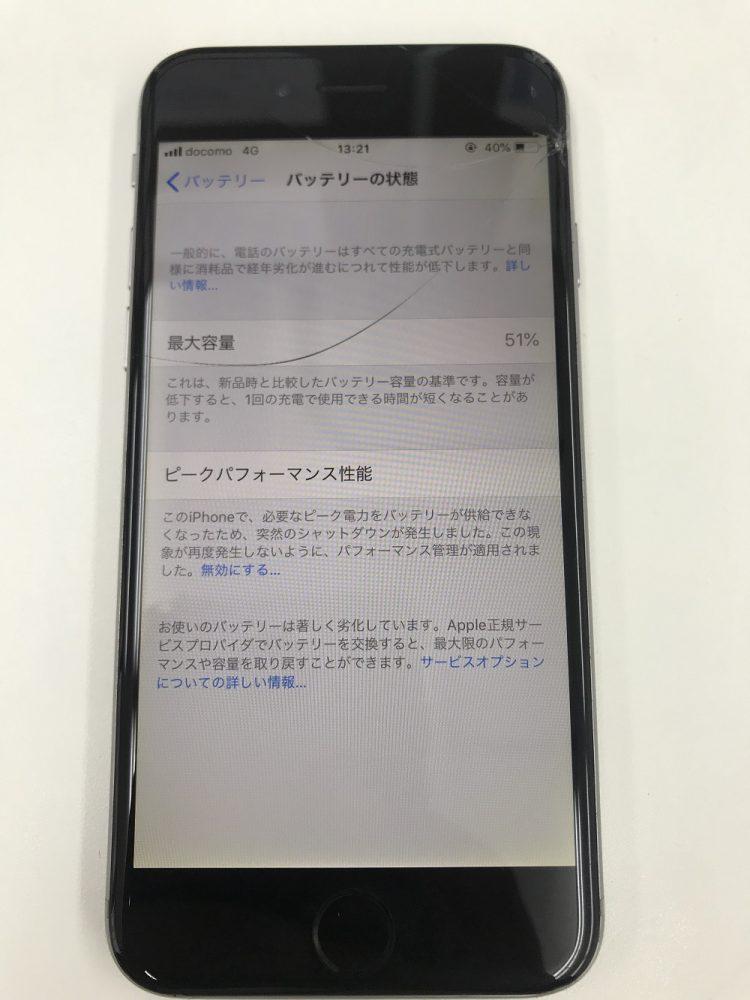 iPhone6 同時交換前