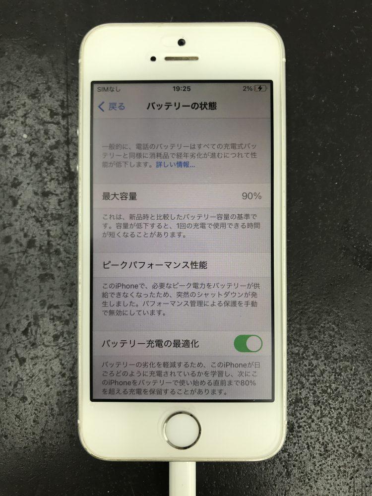 iphoneSEバッテリー交換 前