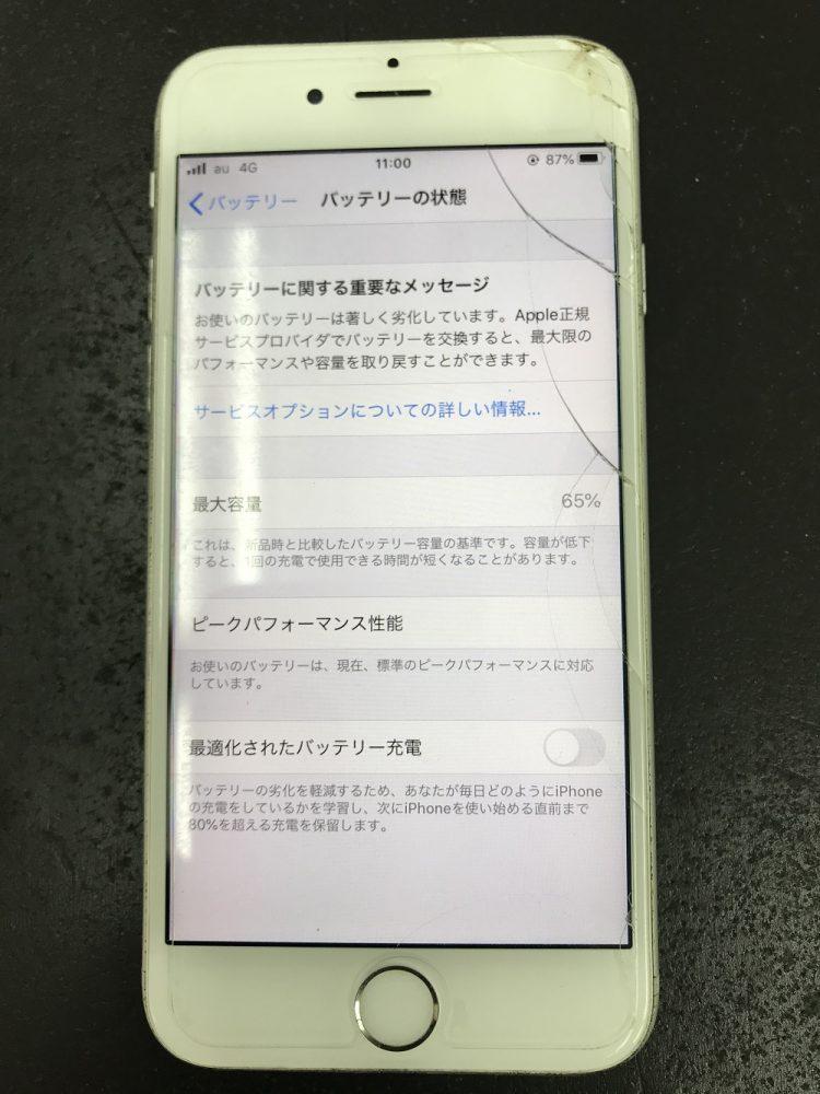 iPhone7バッテリー交換修理前