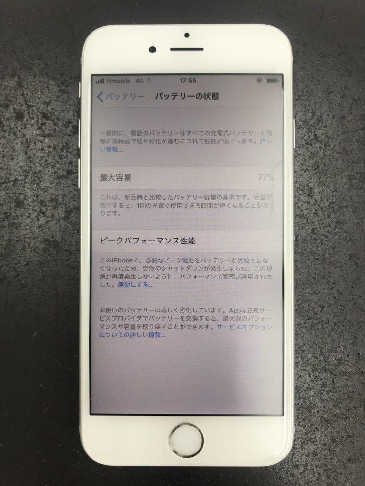 iPhone6s バッテリー交換前