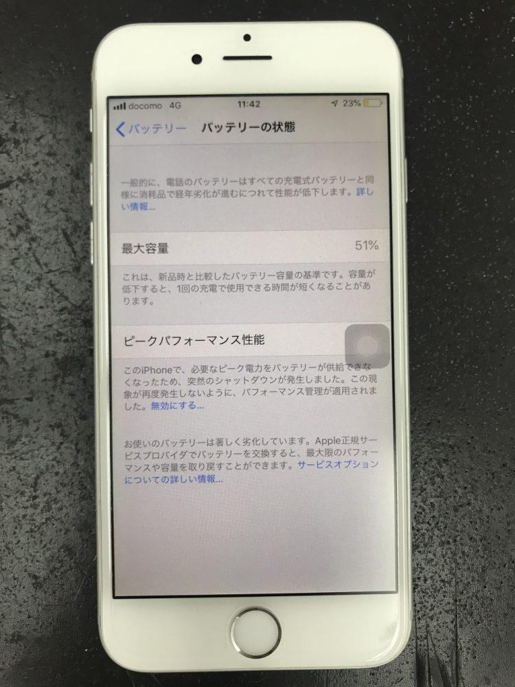 iPhone6 バッテリー交換前
