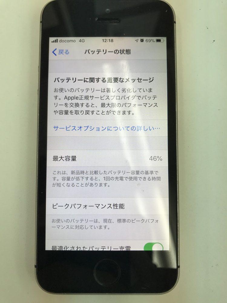 iPhoneSE第一世代 バッテリー劣化 交換前
