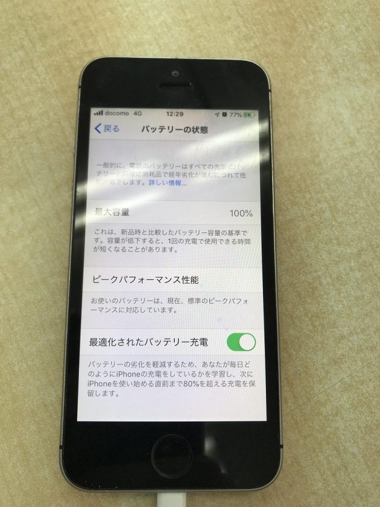 iPhoneSE第一世代 バッテリー劣化 交換後