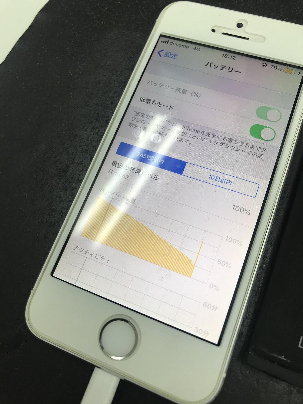 アイフォン5sのバッテリー交換後
