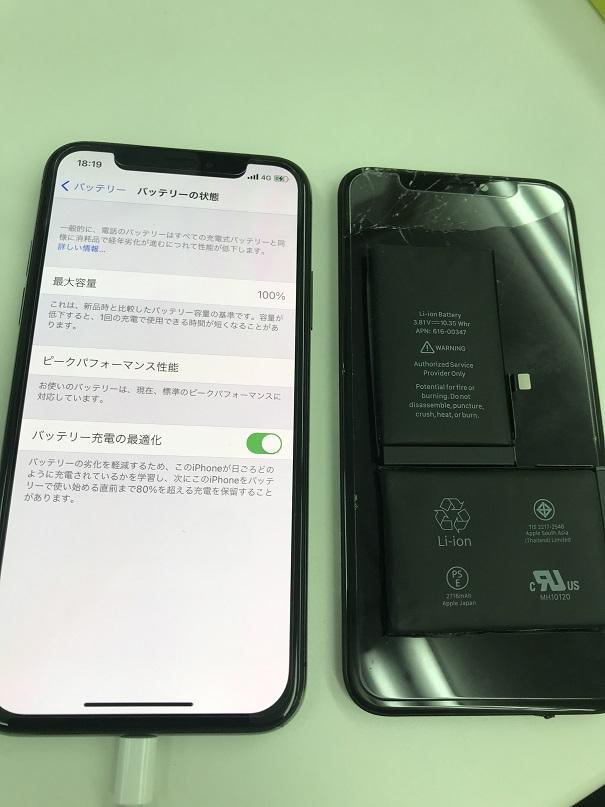 アイフォンXガラス割れ有機ELディスプレイ交換バッテリー交換