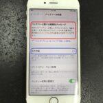 25分程で充電が無くなるiPhone6sもバッテリー交換で復活!!