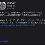 iOS 14.7公開!ですが早くも不具合が発覚・・・Touch ID iPhoneでAppleWatchの解除ができない・・・