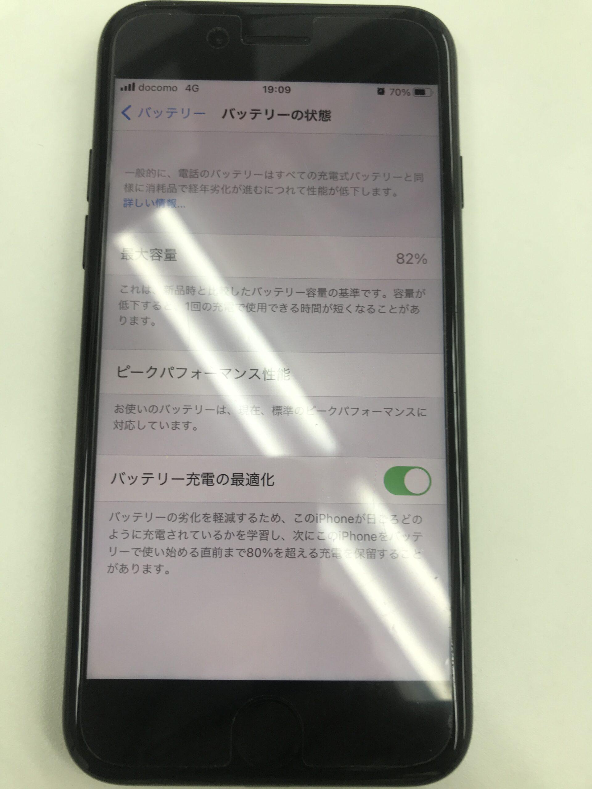 iPhone7 バッテリー交換前