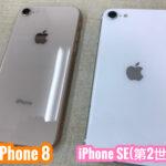 iPhone8とiPhoneSE(第2世代)の見分け方!