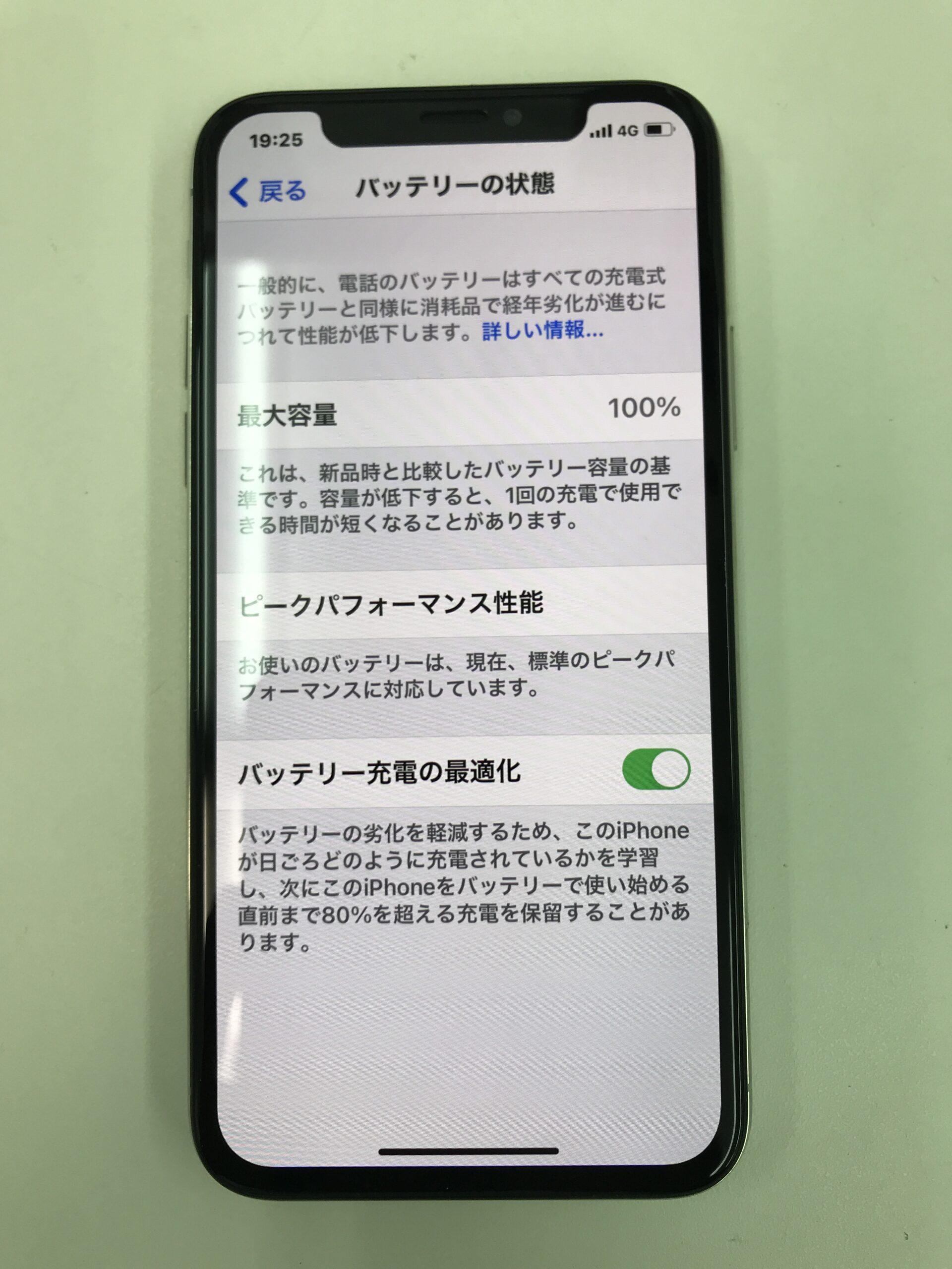 iPhoneX バッテリー膨張 修理前